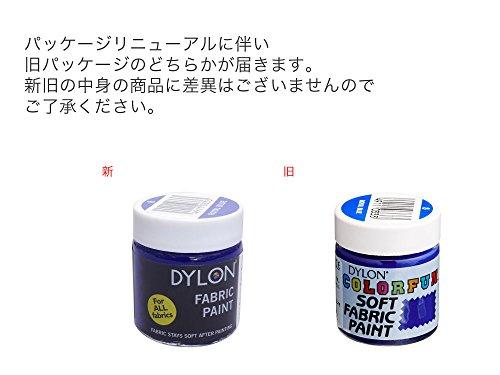 DYLON カラーファン 布地用・手描き用染料 25ml col.8 ロイヤルブルー