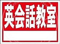 「英会話教室 」 金属板ブリキ看板警告サイン注意サイン表示パネル情報サイン金属安全サイン