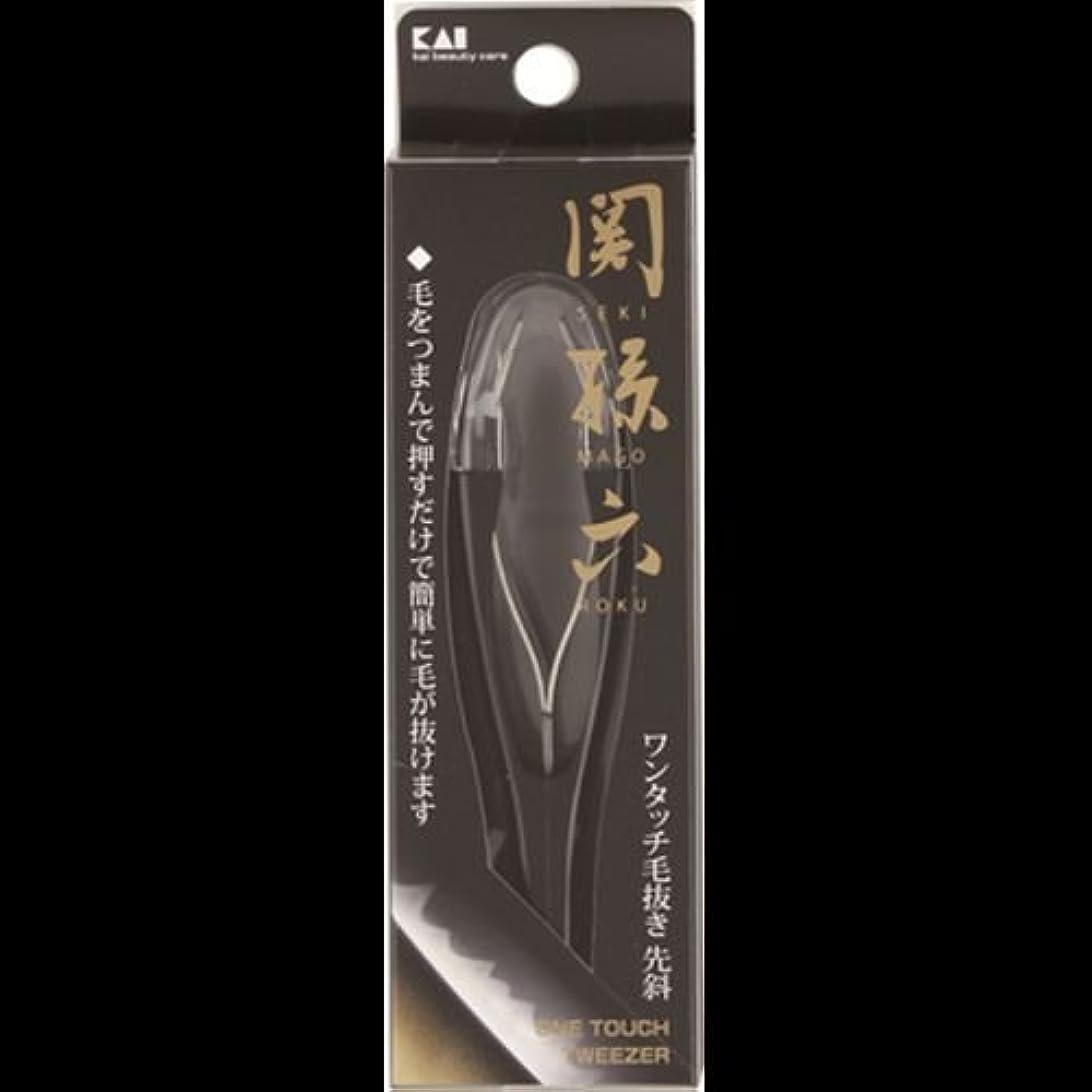 ガウンどきどきフェローシップ【まとめ買い】関孫六 ワンタッチ毛抜き(先斜) ×2セット