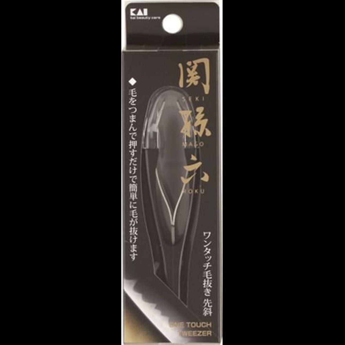 例外世界記録のギネスブックカレッジ【まとめ買い】関孫六 ワンタッチ毛抜き(先斜) ×2セット