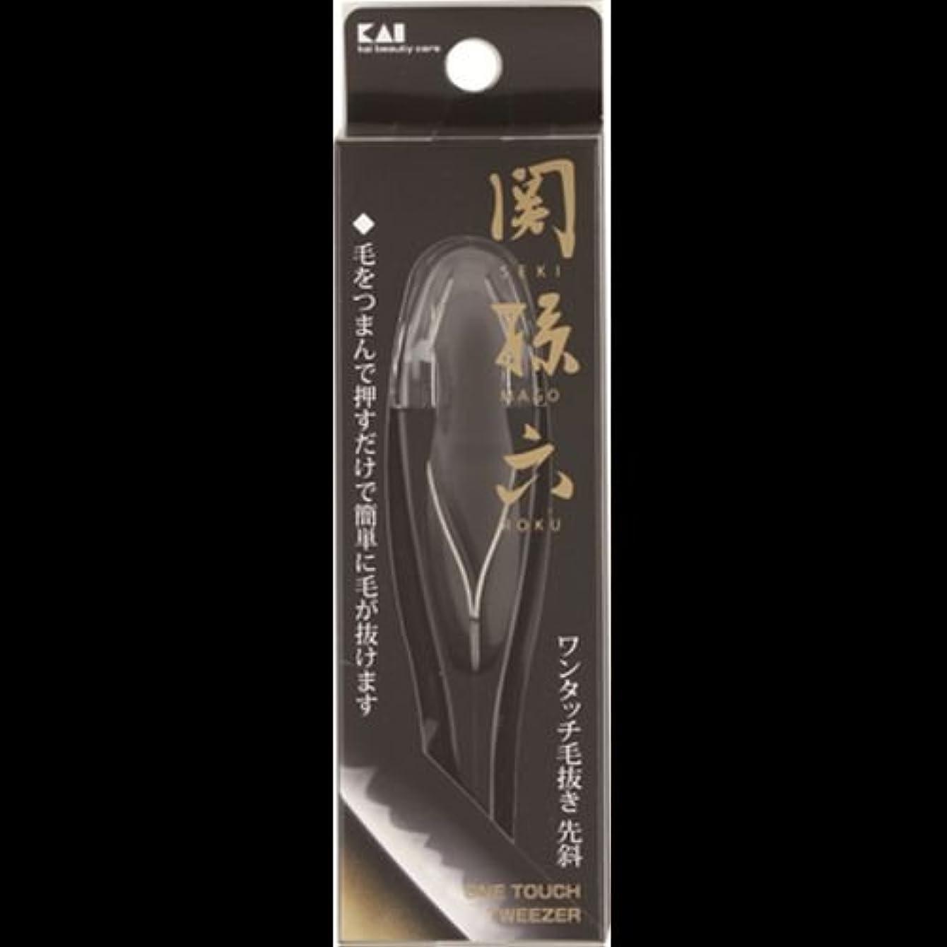 時代位置づける矢【まとめ買い】関孫六 ワンタッチ毛抜き(先斜) ×2セット