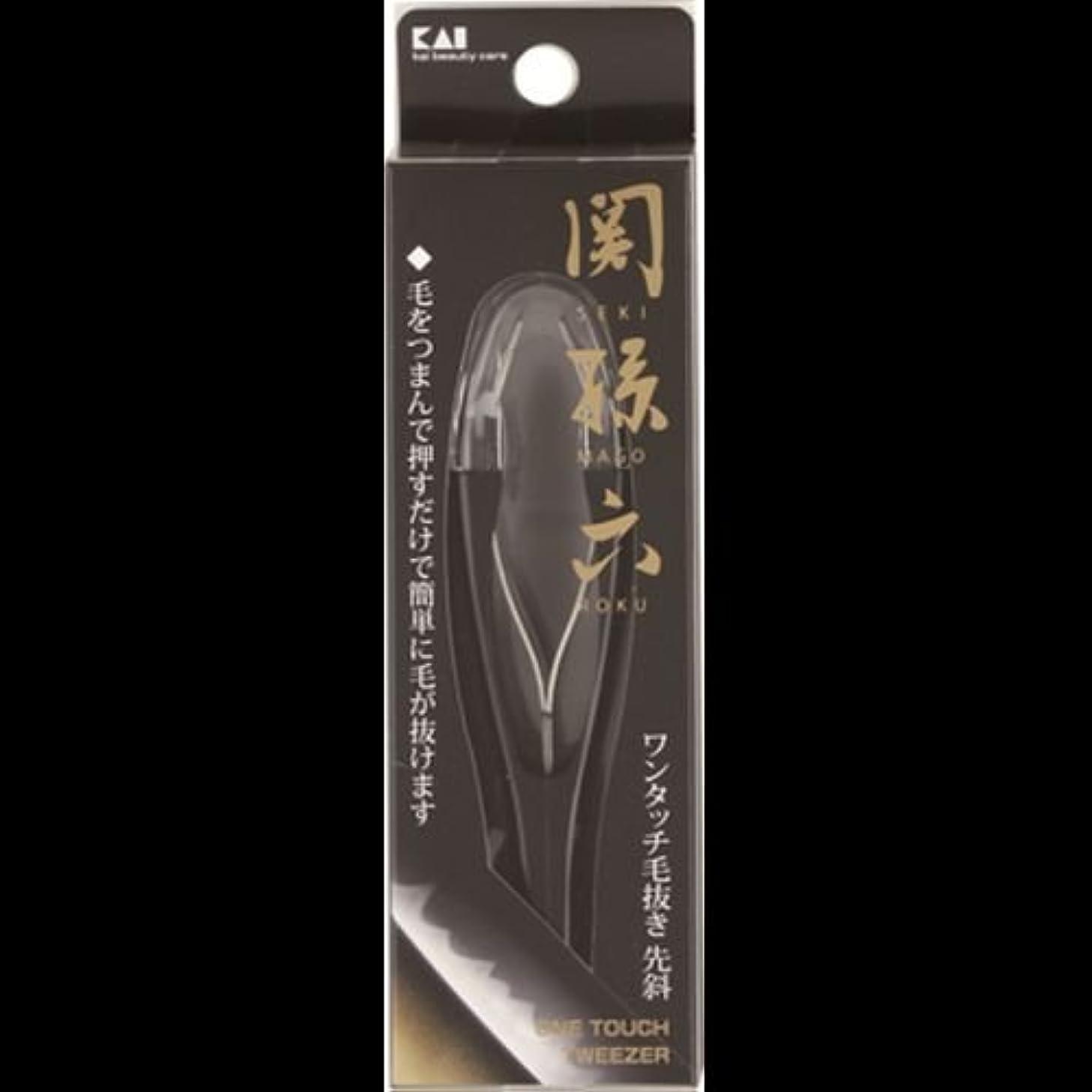 許さない特許外交問題【まとめ買い】関孫六 ワンタッチ毛抜き(先斜) ×2セット