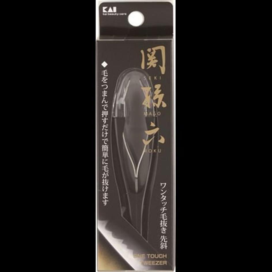 茎一月ヒゲ【まとめ買い】関孫六 ワンタッチ毛抜き(先斜) ×2セット