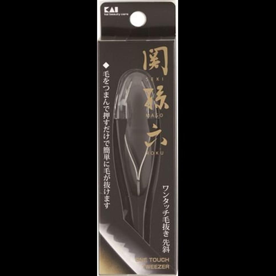 机倍増脆い【まとめ買い】関孫六 ワンタッチ毛抜き(先斜) ×2セット