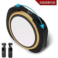DJI OSMO POCKET レンズフィルター CPL 円偏光フィルター レンズ保護 99%透過率 多層加工 薄枠 撥水 防汚 風景撮影 DJI OSMO POCKET対応