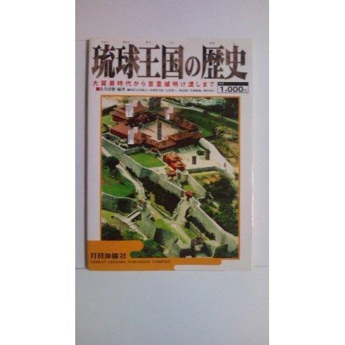 琉球王国の歴史―大貿易時代から首里城明け渡しまで