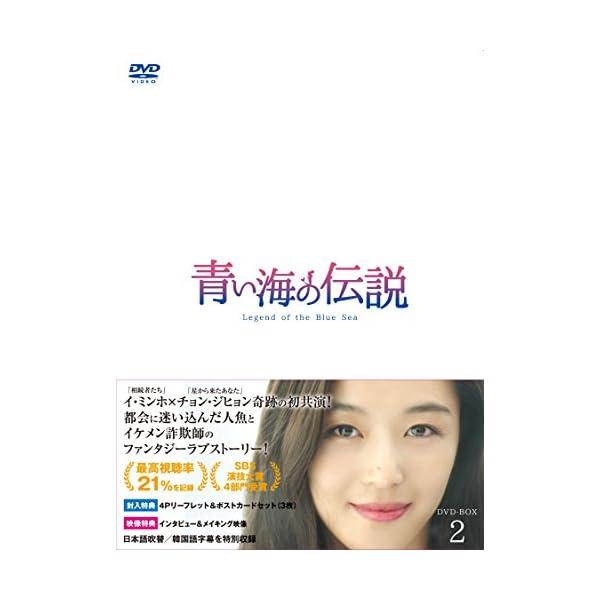 青い海の伝説<日本編集版> DVD-BOX2の紹介画像2