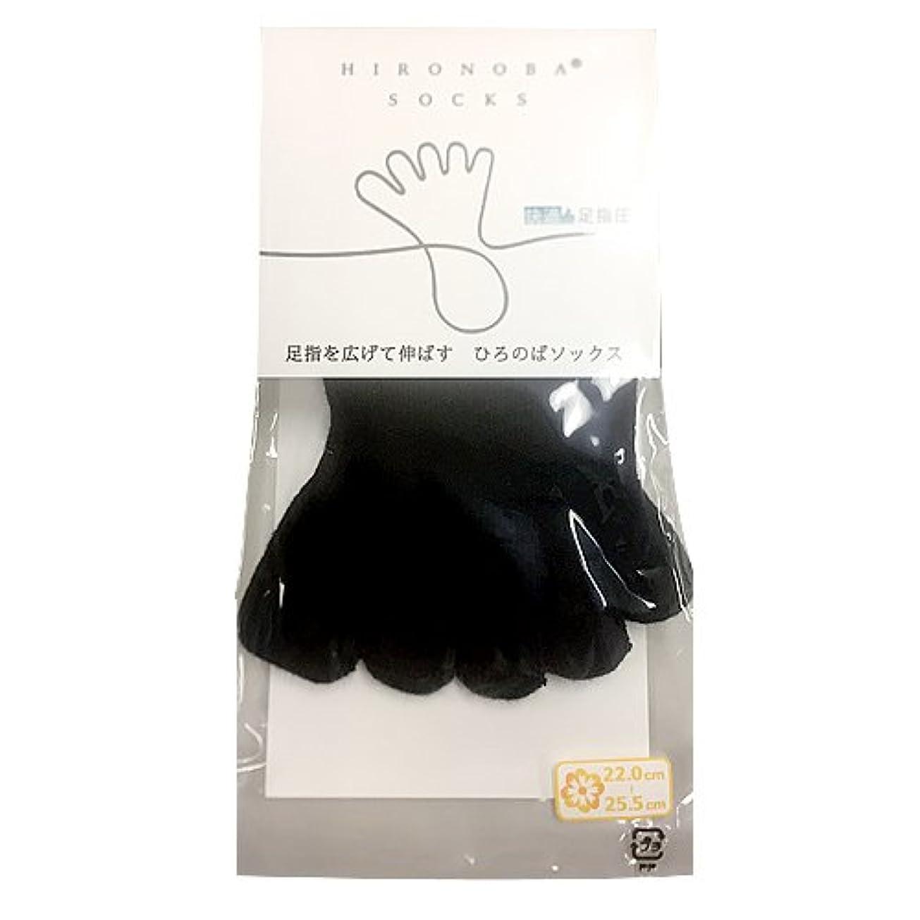 戦争ローブ追い払うひろのば(ゆびのば)ソックス レギュラー ブラック 足長(22~25.5cm) 矯正5本指ソックス