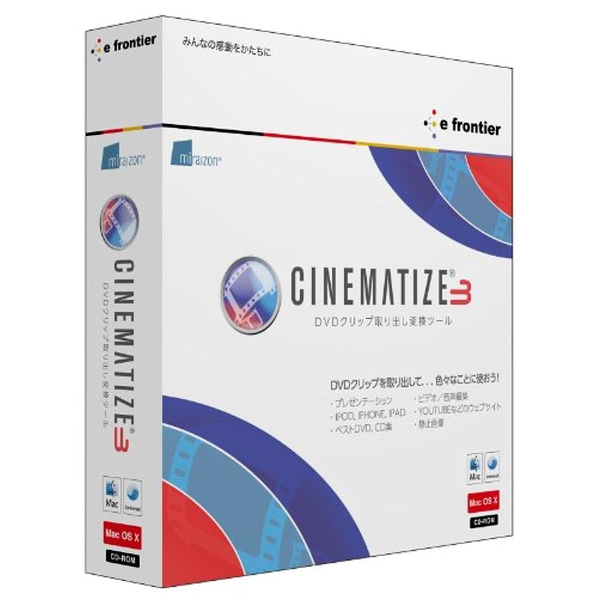 ロール予想外組み合わせCinematize 3 日本語版 Mac