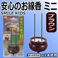 スマイルキッズ SMILE KIDS 安心のお線香 ミニ ASE-5201N ブラウン(DB) 【人気 おすすめ 】