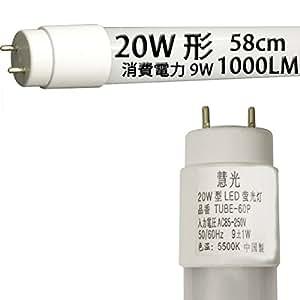 LED蛍光灯 20W形 58cm 広角 軽量蛍光灯led 昼白色 慧光 TUBE-60P