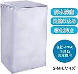 洗濯機カバー 屋外 防水 防塵 Dewel 改良版 全自動洗濯機用 防湿 紫外線対策 劣化防止 ファスナー付き (シルバー)