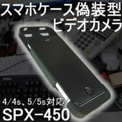 音も無く証拠撮影できるスマホケース型偽装ビデオカメラ iphone4/4s、5/5s対応【SPX-450】