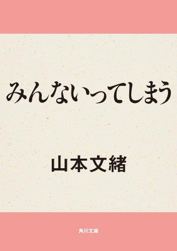 みんないってしまう (角川文庫)の詳細を見る