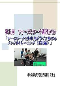 「チームワークと集中力がすぐに伸びるメンタルトレーニング(実践編)」(日本ファーストコーチ普及協会第7回講習DVD)
