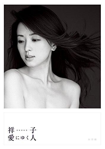 祥子 愛にゆく人