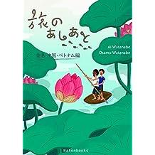 旅のあしあと 香港・中国・ベトナム編 (Batonbooks)