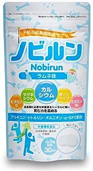 ノビルン 子供 成長 身長 サプリ カルシウム ビタミン アルギニン 栄養 60粒 ラムネ