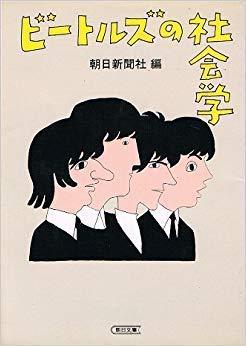 ビートルズの社会学 (朝日文庫)の詳細を見る
