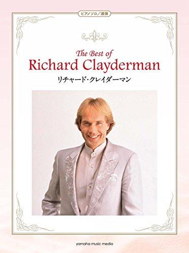 ピアノソロ/連弾 ベスト・オブ・リチャード・クレイダーマン