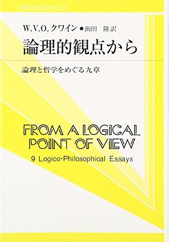 論理的観点から―論理と哲学をめぐる九章 (双書プロブレーマタ)