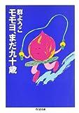 モモヨ、まだ九十歳 (ちくま文庫)