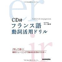 フランス語 動詞活用ドリル CD付