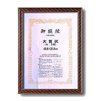 一般的な金ラック木製の賞状額 日本製 金ラック賞状額 大賞 439×318mm 56227