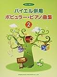やさしく楽しい バイエル併用 ポピュラー・ピアノ曲集(2)