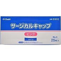 オオサキ サージカルキャップNo.3 ピンク 25枚入