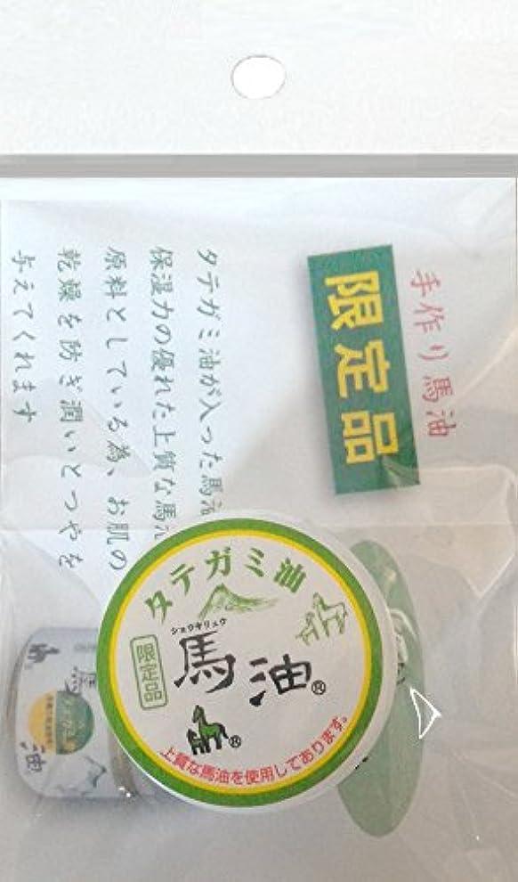 ミネラル着飾る粒タテガミ油 ミニ ショウキリュウ馬油 8mL