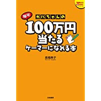 ガバちゃんの毎年100万円当たるケーマーになれる本 (「懸賞なび」当たる!懸賞本シリーズ)