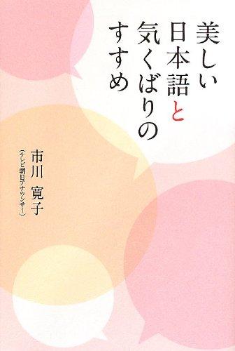 美しい日本語と気くばりのすすめの詳細を見る