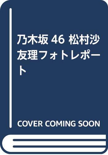 乃木坂46 松村沙友理フォトレポート