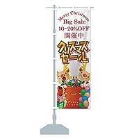 クリスマスセール10~20%OFF のぼり旗 サイズ選べます(スリム45x180cm 左チチ)
