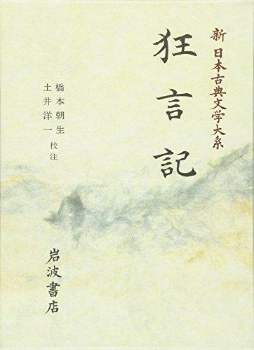 狂言記 (新日本古典文学大系 58)の詳細を見る