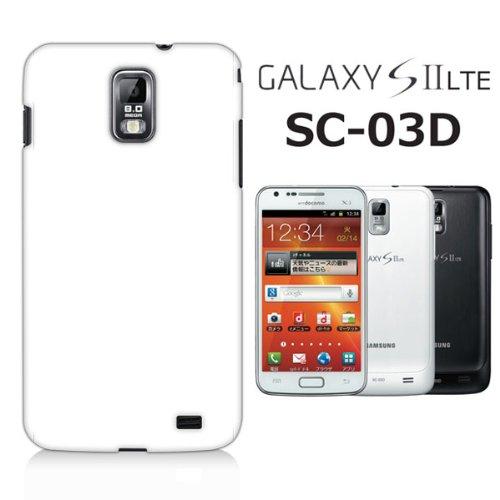 GALAXY S II LTEGALAXY S2 LTE SC-03D ホワイト ギャラクシー ケース 無地ケース デコベース カバー ジャケット スマホケース docomo