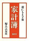 家計簿 2011年