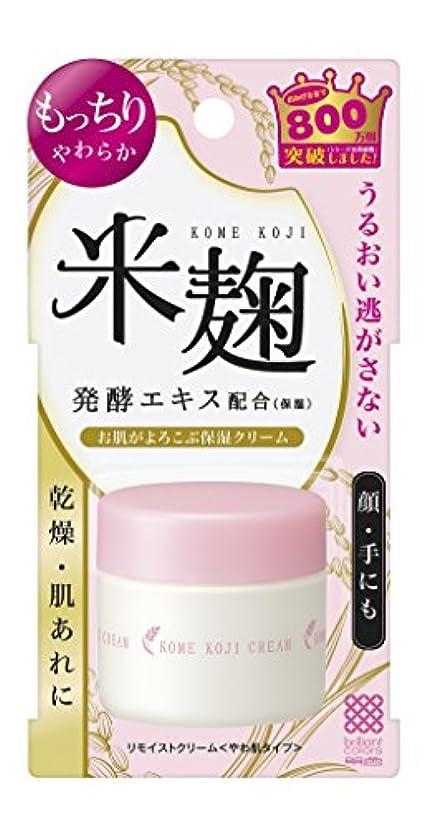 汚染ボックス人工的なリモイストクリーム(やわ肌タイプ) 30g