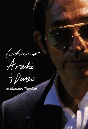 Ichiro Araki 3days 荒木一郎3デイズ [DVD]