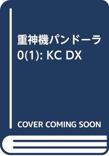 重神機パンドーラ0(1) (KCデラックス エッジ)