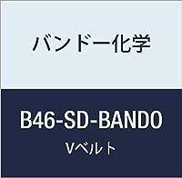 バンドー化学 B形Vベルト(スタンダード) B46-SD-BANDO