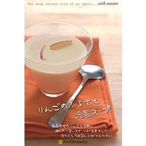 りんごのふるさと冷製スープ