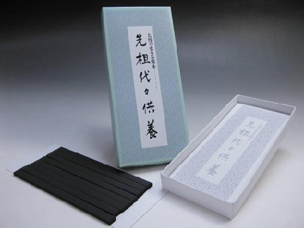 極めて重要な陰気好奇心日本香堂のお線香 経文香 先祖代々供養