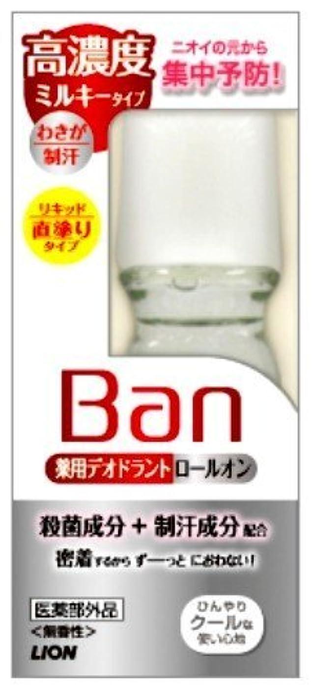 超越する退院表現Ban デオドラントロールオン 高濃度ミルキータイプ 30ml ×10個セット