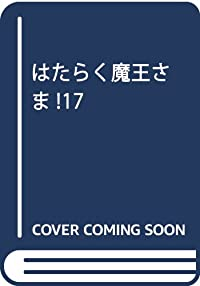 はたらく魔王さま!17 (電撃文庫)
