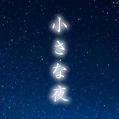 斉藤和義「小さな夜」のジャケット画像