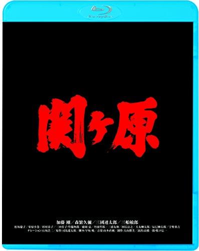 関ヶ原[Blu-ray/ブルーレイ]
