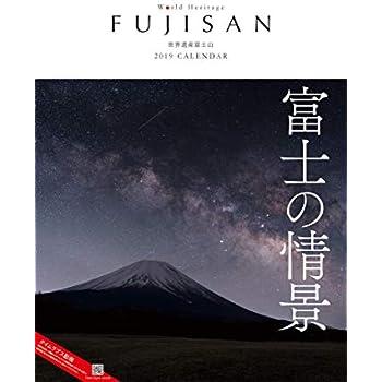 富士山カレンダー2019