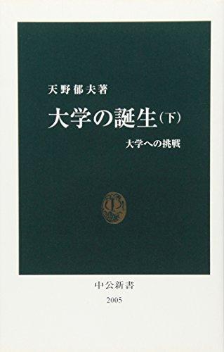 大学の誕生〈下〉大学への挑戦 (中公新書)の詳細を見る